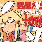 [RE281484] Shimakaze-kun v.s. Futanari Ship Girls Battle 10