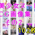 Nude Beauty CG Set 2