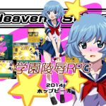 [RE124148] Heavens School
