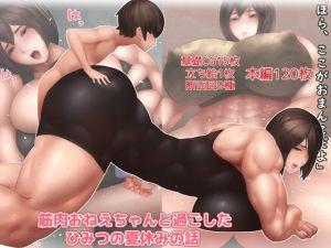 [RE268241] Secret Summer Fun with a Muscular Oneechan