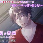 Everlasting Summer Paradise ~The Pleasure of Raw Car Sex~ (CV: Wataru Mitsuhashi)