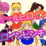 [RE281878] I Wanna Punish the Chibi Sailor Girls!!!