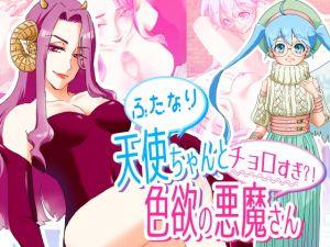 [RE282338] Futanari Angel & Demon of Lust.