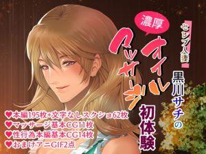 [RE282875] Celebrity married woman Kurokawa Sachi's first rich oil massage experience -Creampie-