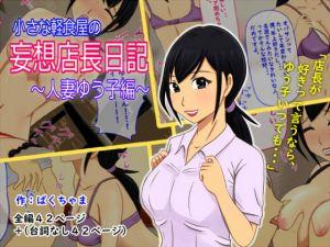 [RE283154] Snack Bar Diaries – Wife Yuuko –