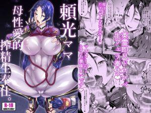 [RE283425] Raiko's Maternal Dick Servicing