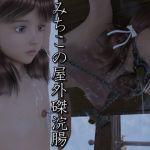 Michiko's Outdoor Crucifix Enema