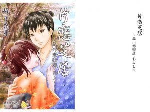[RE284098] Unrequited Love Drama ~Shinagawa Love Highway – Oyoshi~