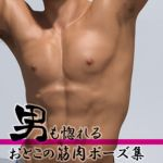 Muscle Pose Book ~Even Men Will Swoon~