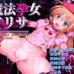 [RE265295] Magical Impregnated Girl Arisa
