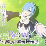 Sexual Activity Starting From Rem