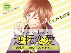 [RE282542] Reverse Love Vol.3 ~Childhood Friend and I~