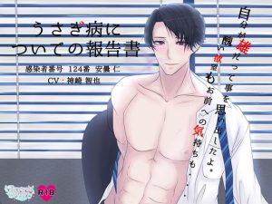 [RE283643] Usagi Virus Report Vol. 02: Jin Azumi