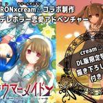 [RE284202] Trauma Maids (cream onigiri Limited Bonus Included)