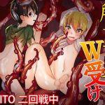 Tentacles / Virgin / Double Uke (CV:AKITO, Ataru Nikaisen)