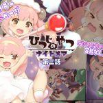 Hitsuji Girl Nightmare Chapter 3