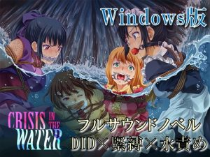 [RE286123] Crisis In The Water – Windows