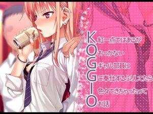 [RE287386] KOGGIO