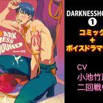 DARKNESSHOUND [Comic + Voice Drama Set]