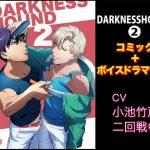 DARKNESSHOUND 2 [Comic + Voice Drama Set]