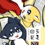 [RE287721] Harumasa-Diary