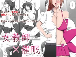 [RE287948] Female Teacher x Hypnotism