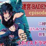 Meikyuu BAD END ep2 (Voice Drama)