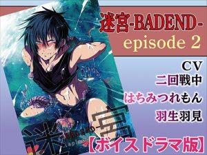 [RE287955] Meikyuu BAD END ep2 (Voice Drama)