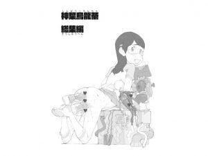 [RE288058] Shinba Oolong Tea Compilation