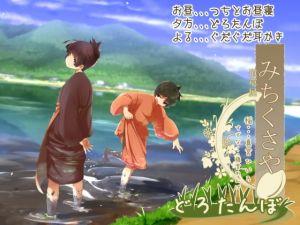 [RE288060] Michikusaya – Ine: Mucky Rice Field & Gentle Ear Cleaning [English & Chinese Ver.]
