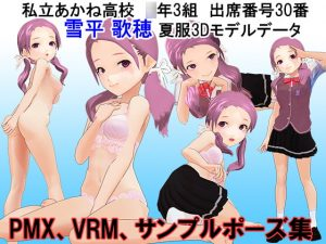 [RE288332] Akane High School Sophomore Class 3 #30, Kaho Yukihira Summer Ver. 3D Model