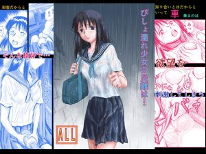 [RE288397] Soaked Girl's Misfortune…