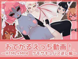 [RE288554] Simple Ecchi Video! Animal-Eared Succubus Reverse Rape