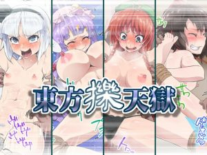 [RE288940] Touhou Heavenly Tickle Hell