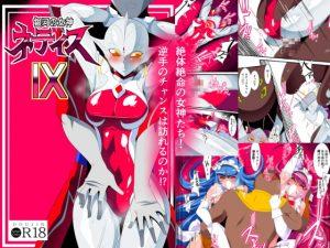 [RE288990] Goddess of the Galaxy Netise IX