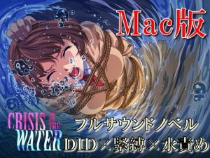 [RE289159] Crisis In The Water – Mac