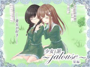 [RE265360] Girls & Sin: Shiori ~jalouse~