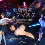 Maiden Machine Assault VI Dark Master -Climax Training- Extreme Motion! PremiumX [JP]