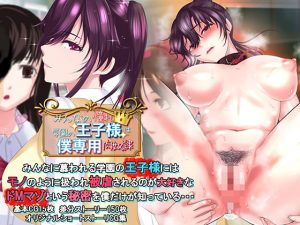 [RE284990] The School Prince is My Personal Cum Slave
