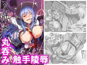 [RE285780] Tenshoku-Nomi + Tenshi chan to Ecchi Suru Hon