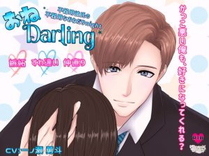 [RE286650] I Beg You Darling ~Awkward Boyfriend's Clumsy Night of Coaxing~