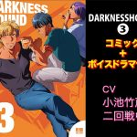 DARKNESSHOUND 3 [Comic + Voice Drama Set]