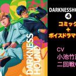 DARKNESSHOUND 4 [Comic + Voice Drama Set]