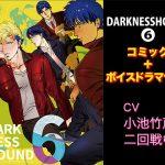 DARKNESSHOUND 6 [Comic + Voice Drama Set]