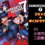 DARKNESSHOUND 7 [Comic + Voice Drama Set]