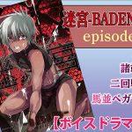 Meikyuu BAD END ep3 (Voice Drama)
