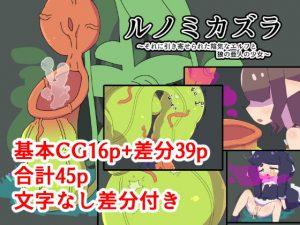 [RE288017] Runomikazura ~Wolf Girl and Gloomy Elf Prey~