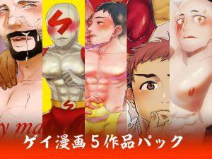 [RE288687] asakawa Gay Manga 5 Work Set