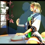 Michikusaya - Suzushiro: Nightly Massage [English & Chinese Ver.]