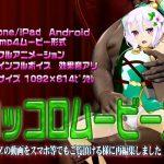 Smartphone Compatible] Kokkoro Movies